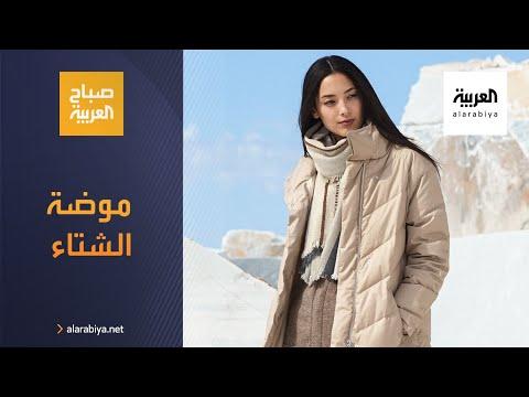 العرب اليوم - شاهد: تعرفي على موضة عالم الأزياء لهذا الشتاء