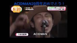 SAIACIDMAN20周年ライブACIDMAN,アジカン,BRAHMAN,ストレイテナー,DragonAsh,RADWMPS,東京スカパラダイスオーケストラ