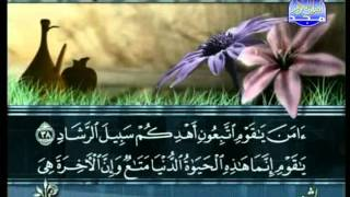 المصحف المرتل 24 للشيخ سعد الغامدي  حفظه الله