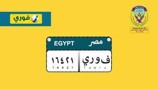 preview picture of video 'جدد رخصتك من خلال خدمة فورى واستلمها فى البيت'