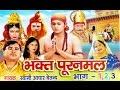 Bhakat Puran Mal   भक्त पूरन मल    Hindi Natak Kissa Musical Story