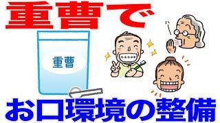 重曹で口腔内の環境を整える!