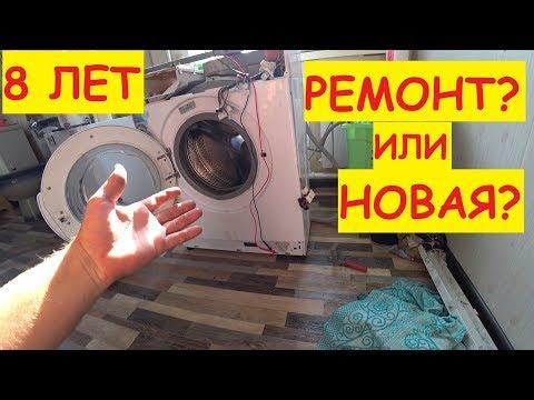 РЕМОНТИРОВАТЬ СТАРУЮ или КУПИТЬ НОВУЮ? Ремонт стиральной машины своими руками. BEKO wkl 51011em