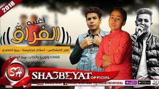 تحميل اغاني اغنية الفراق غناء عمر المشاكس - اسلام عجميستا - بيبو المصرى ( الاسكيمو تيم ) 2018 على شعبيات MP3