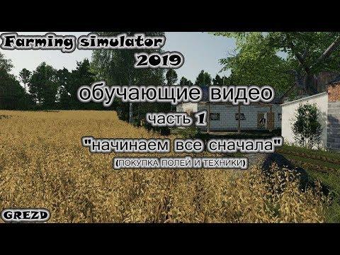 Farming simulator 2019/ как купить поле? обучения от #grezd