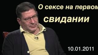 Михаил Лабковский. О сексе на первом свидании