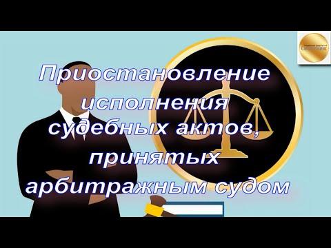 Приостановление исполнения судебных актов, принятых арбитражным судом.