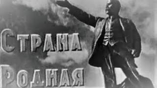 Страна родная 1942 / Native Land