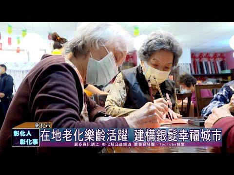 110年2月2日 「彰化縣長王惠美歡喜來作客,陪伴失智長輩過新年」