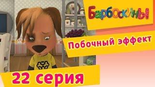 Барбоскины - 22 Серия. Побочный эффект (мультфильм)