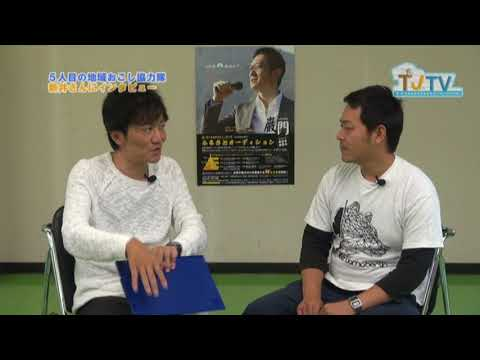 TJTV 第17回[ツアーを経て移住された方へのインタビュー3]