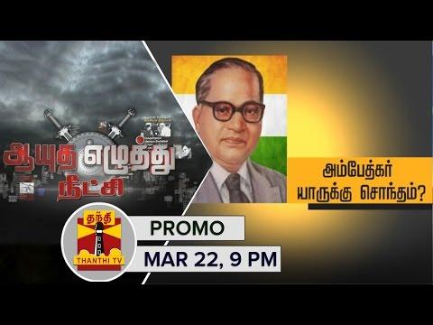 Ayutha-Ezhuthu-Neetchi--Whom-does-Ambedkar-belongs-to-22-03-2016-Promo