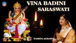 Saraswati Puja Special Song – Vina Badini Saraswati || Singer - Namita Agrawal