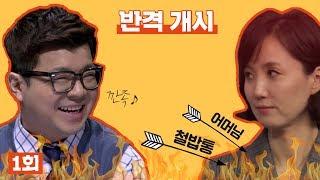 [J 라이브] 1회: MC 돼서 씐난 최욱의 나쁜 말 험한 말 대잔치 (본방 16회 예고)