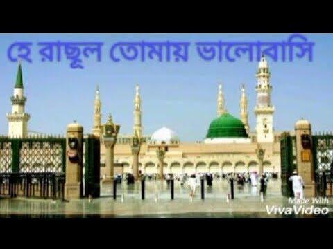 Bangla islamic song - He rasul tomay valobasi With Heart touching
