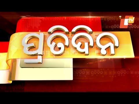 Pratidin 24 August 2019   ପ୍ରତିଦିନ - ଖବର ଓଡ଼ିଆରେ   OTV