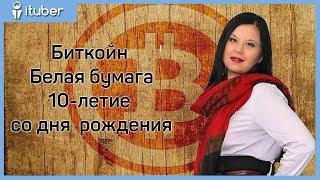 Анонс 10th Bitcoin Whitepaper Birthday Anniversary с Ириной Володиной, 30-31 октября 2018, Тбилиси