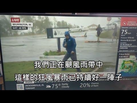 記者被颶風吹得左右搖晃,馬上被後面散步走過的路人打臉