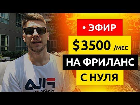 Х3 как заработать деньги
