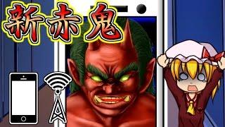 【ゆっくり実況】最強の赤鬼さん家に電話してみた結果・・・!?【 バカゲー】