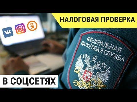 Налоговая Проверка Бизнеса в Соцсетях - реальный пример