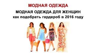Модная одежда 2016. Модная одежда для женщин.