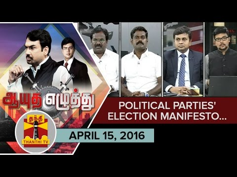 Ayutha-Ezhuthu--Debate-on-Political-Parties-Election-Manifesto-15-04-2016--Thanthi-TV