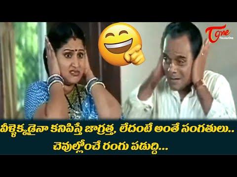 LB Sri Rama and Rajitha Best Comedy Scenes | Telugu Hilarious Comedy Scenes | TeluguOne