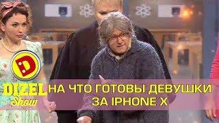 На что готовы девушки за IPhone X | Дизель шоу 2017, смешные моменты, Украина, приколы