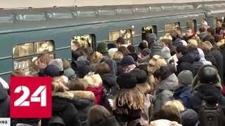 Коллапс в московском метро: причины масштабного сбоя - Россия 24