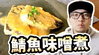 超簡單!鯖魚味噌煮!|Mai Kitchen