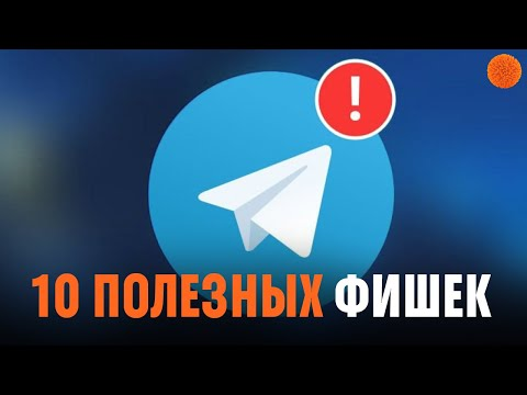 10 ФУНКЦИЙ TELEGRAM, о которых полезно знать