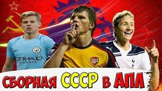 СБОРНАЯ СССР В АПЛ