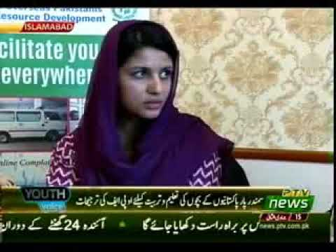 OPF Youth Internship Program – Internees Interviewed by PTV