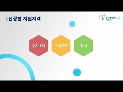 한국폴리텍대학 익산캠퍼스 2년제학위과정 입학안내