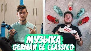МУЗЫКА, КОТОРУЮ ИСПОЛЬЗУЕТ GERMAN EL CLASSICO #12