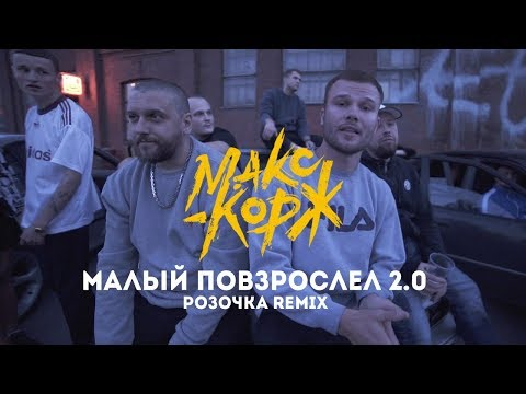 Макс Корж - Малый повзрослел 2.0 (Розочка remix)
