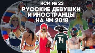 Новости со Смыслом: Русские девушки и иностранцы на ЧМ 2018