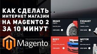 Делаем интернет магазин на Magento 2 с шаблоном Magetique