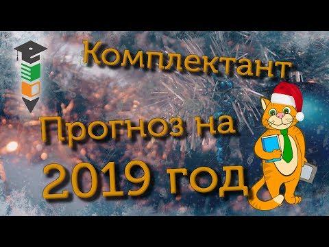 Новогодний Комплектант. Прогноз на 2019 год