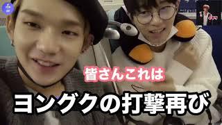 [JBJ日本語字幕]降下するヨングクとヒョンビン
