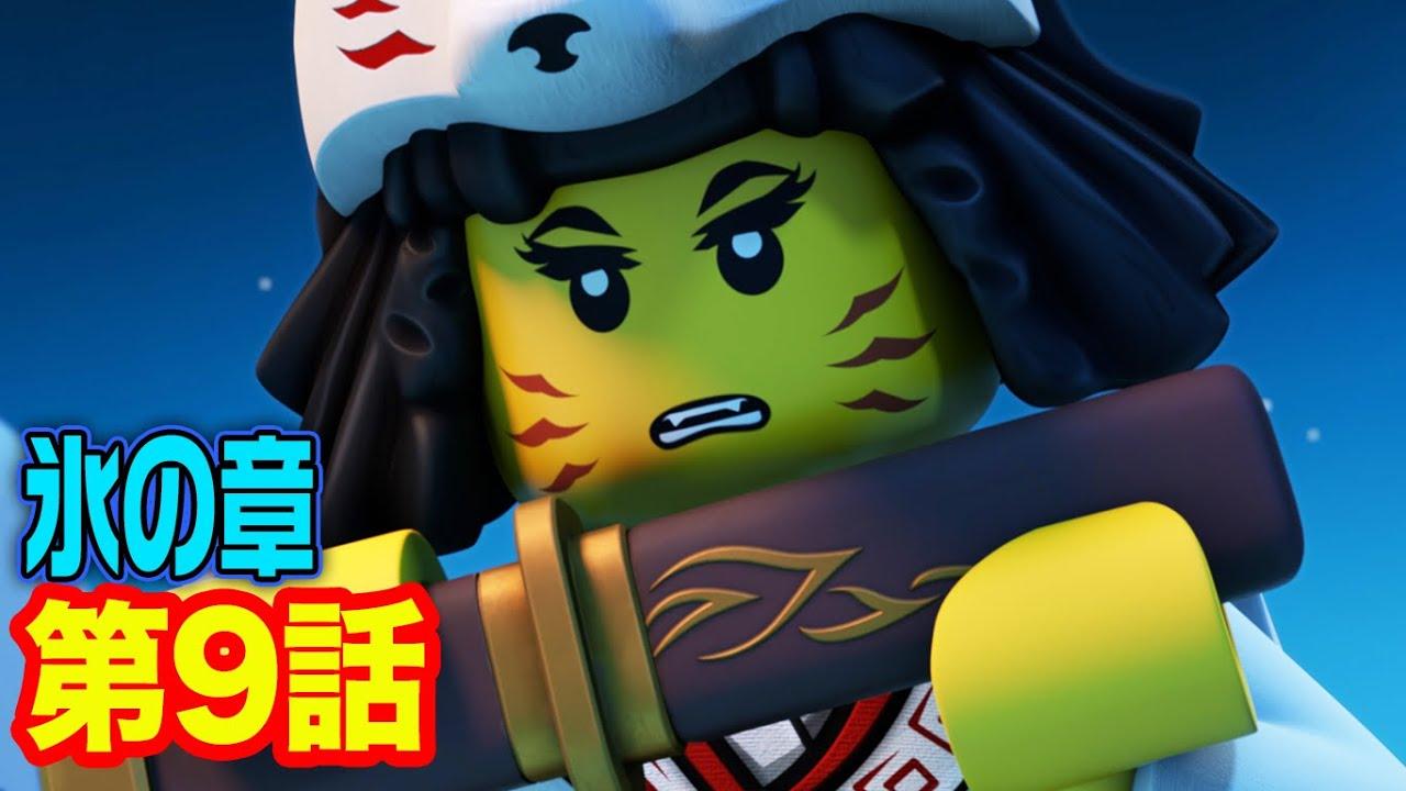 【レゴ ニンジャゴー 氷の章 アニメ】コヤカラムンヌの民、復讐の旅 第9話