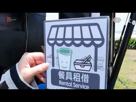 Reducing Disposable Waste  Reducing Disposable Waste