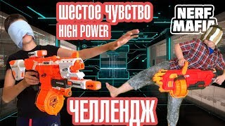 Челлендж Шестое чувство high power | The Sixth Sense Nerf Challenge High Power edition