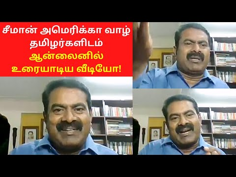 Seeman Latest Live Online Speech with American Tamil People 2020