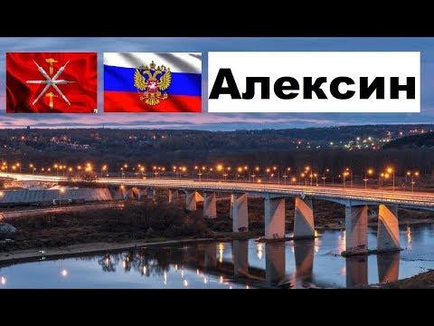 АЛЕКСИН 🏠💖🌼 (Тульская область) ~ Твой город.