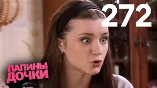 Папины дочки   Сезон 14   Серия 272