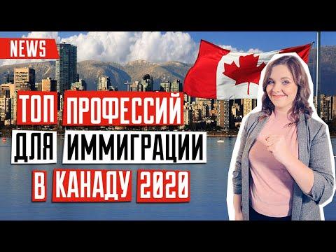 ИММИГРАЦИЯ В КАНАДУ 🇨🇦   ТОП 5 востребованных профессий в Канаде   Работа в Канаде