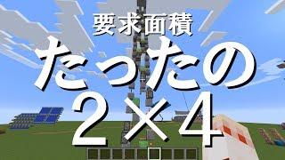 【マインクラフト】簡単速いエレベーターの作り方!【ゆっくり実況】