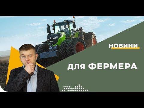 Что нового в АГРО? Новости для фермера